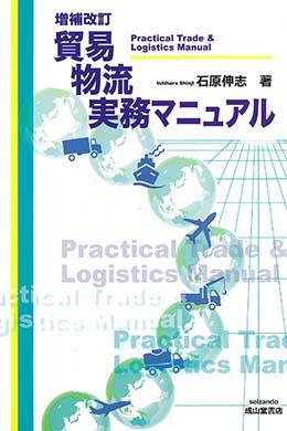 増補改訂版 貿易物流実務マニュアル