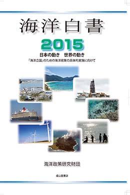 海洋白書2015ー日本の動き 世界の動きー「海洋立国」のための海洋政策の具体的実施に向けて