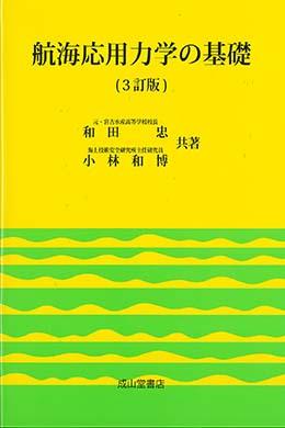 航海応用力学の基礎(3訂版)