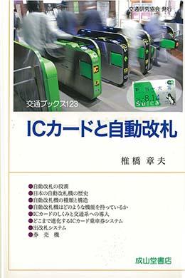 ICカードと自動改札 交通ブックス123