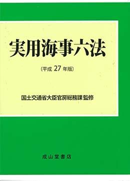 実用海事六法 平成27年版