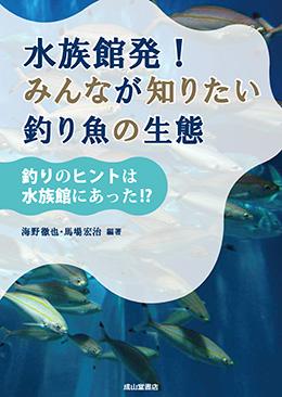 水族館発! みんなが知りたい釣り魚の生態