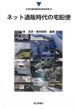 ネット通販時代の宅配便 日本交通政策研究会研究双書29