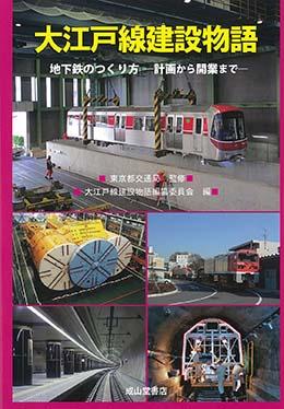 大江戸線建設物語 地下鉄のつくり方ー計画から開業までー