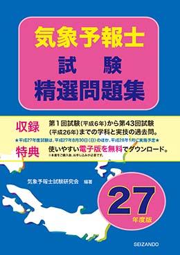 気象予報士試験精選問題集【平成27年度版】