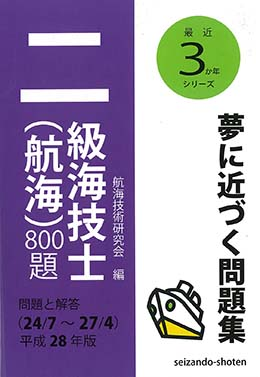 二級海技士(航海)800題【平成28年版】(収録・24年7月~27年4月)最近3か年シリーズ