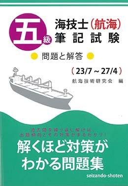 五級海技士(航海)筆記試験 問題と解答(収録・23年7月~27年4月)