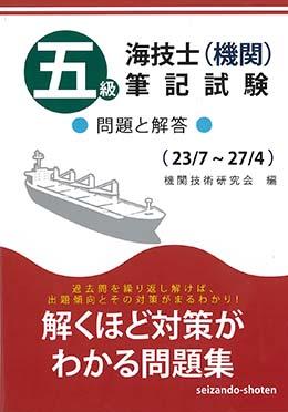 五級海技士(機関)筆記試験 問題と解答(収録・23年7月~27年4月)
