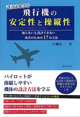 設計法を学ぶ 飛行機の安定性と操縦性
