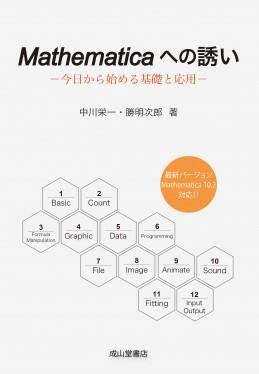 Mathematicへの誘いー今日から始める基礎と応用ー