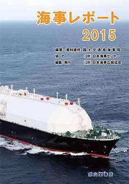 海事レポート2015