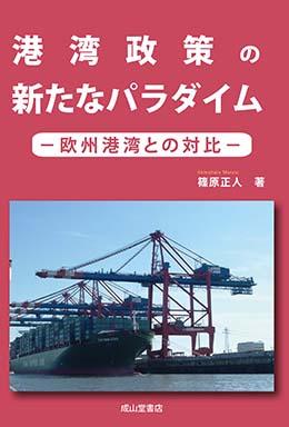 港湾政策の新たなパラダイムー欧州港湾との対比ー
