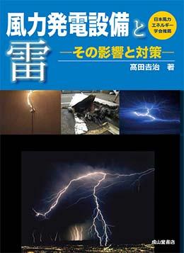 風力発電設備と雷ーその影響と対策ー