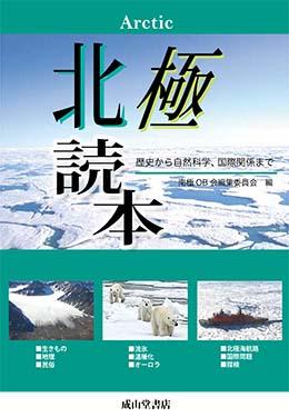 北極読本ー歴史から自然科学、国際関係までー