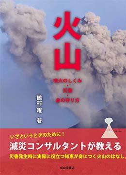 火山-噴火のしくみ・災害・身の守り方-