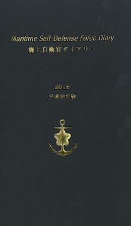 海上自衛官ダイアリー 平成28年版