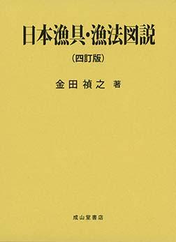 日本漁具・漁法図説 【四訂版】