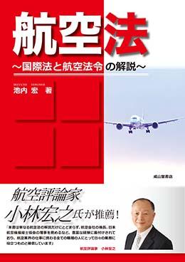 航空法 -国際法と航空法令の解説-
