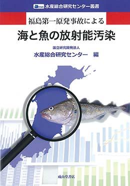 福島第一原発事故による海と魚の放射能汚染