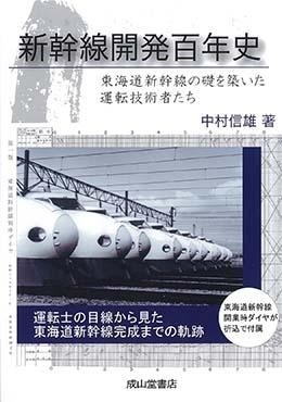 新幹線開発百年史 東海道新幹線の礎を築いた運転技術者たち