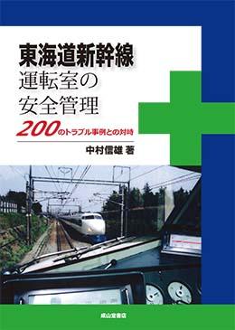 東海道新幹線運転室の安全管理 200のトラブル事例との対峙
