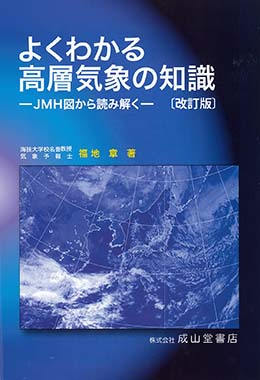 よくわかる高層気象の知識―JMH図から読み解く―【改訂版】
