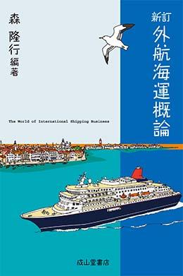 新訂 外航海運概論