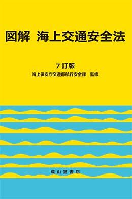 図解 海上交通安全法 【7訂版】