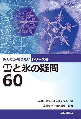 雪と氷の疑問60 みんなが知りたいシリーズ2