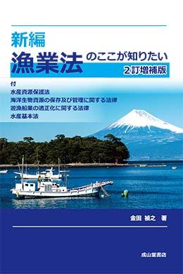 新編 漁業法のここが知りたい【2訂増補版】