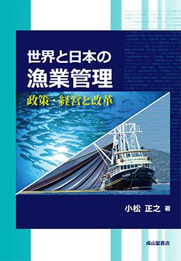 世界と日本の漁業管理ー政策・経営と改革ー