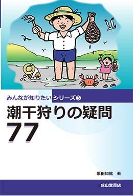 潮干狩りの疑問77 みんなが知りたいシリーズ3