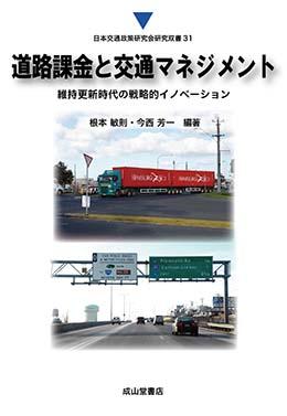 道路課金と交通マネジメントー維持更新時代の戦略的イノベーションー