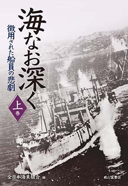 海なお深くー徴用された船員の悲劇ー【上巻】