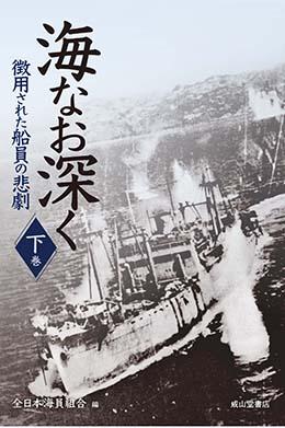 海なお深くー徴用された船員の悲劇ー【下巻】
