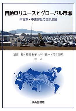 自動車リユースとグローバル市場ー中古車・中古部品の国際流通ー