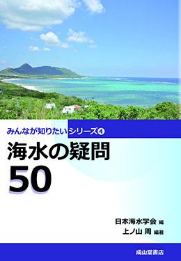 海水の疑問50 みんなが知りたいシリーズ4