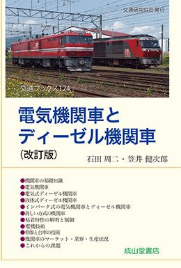 電気機関車とディーゼル機関車(改訂版) 交通ブックス124