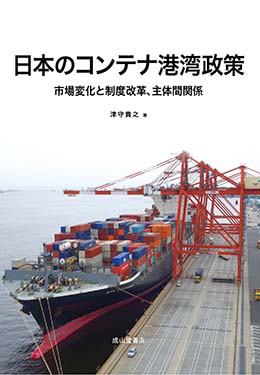 日本のコンテナ港湾政策 ー市場変化と制度改革、主体間関係ー