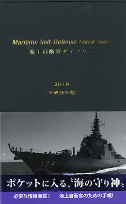 海上自衛官ダイアリー 2018(平成30年版)