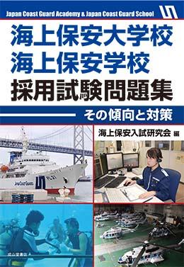 海上保安大学校・海上保安学校採用試験問題集ーその傾向と対策