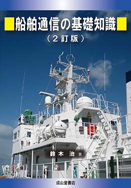 船舶通信の基礎知識(2訂版)