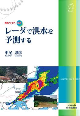 レーダで洪水を予測する 気象ブックス043