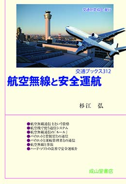 航空無線と安全運航 交通ブックス312