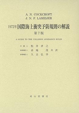 1972年国際海上衝突予防規則の解説 第7版
