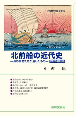 北前船の近代史(増補改訂版)