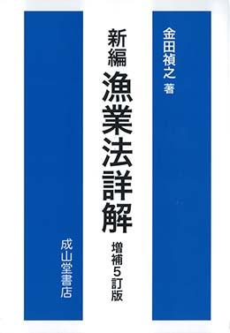 新編 漁業法詳解 【増補5訂版】