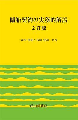 傭船契約の実務的解説 2訂版