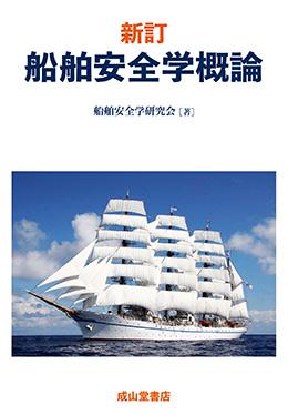 新訂 船舶安全学概論