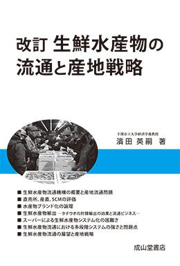 改訂 生鮮水産物の流通と産地戦略